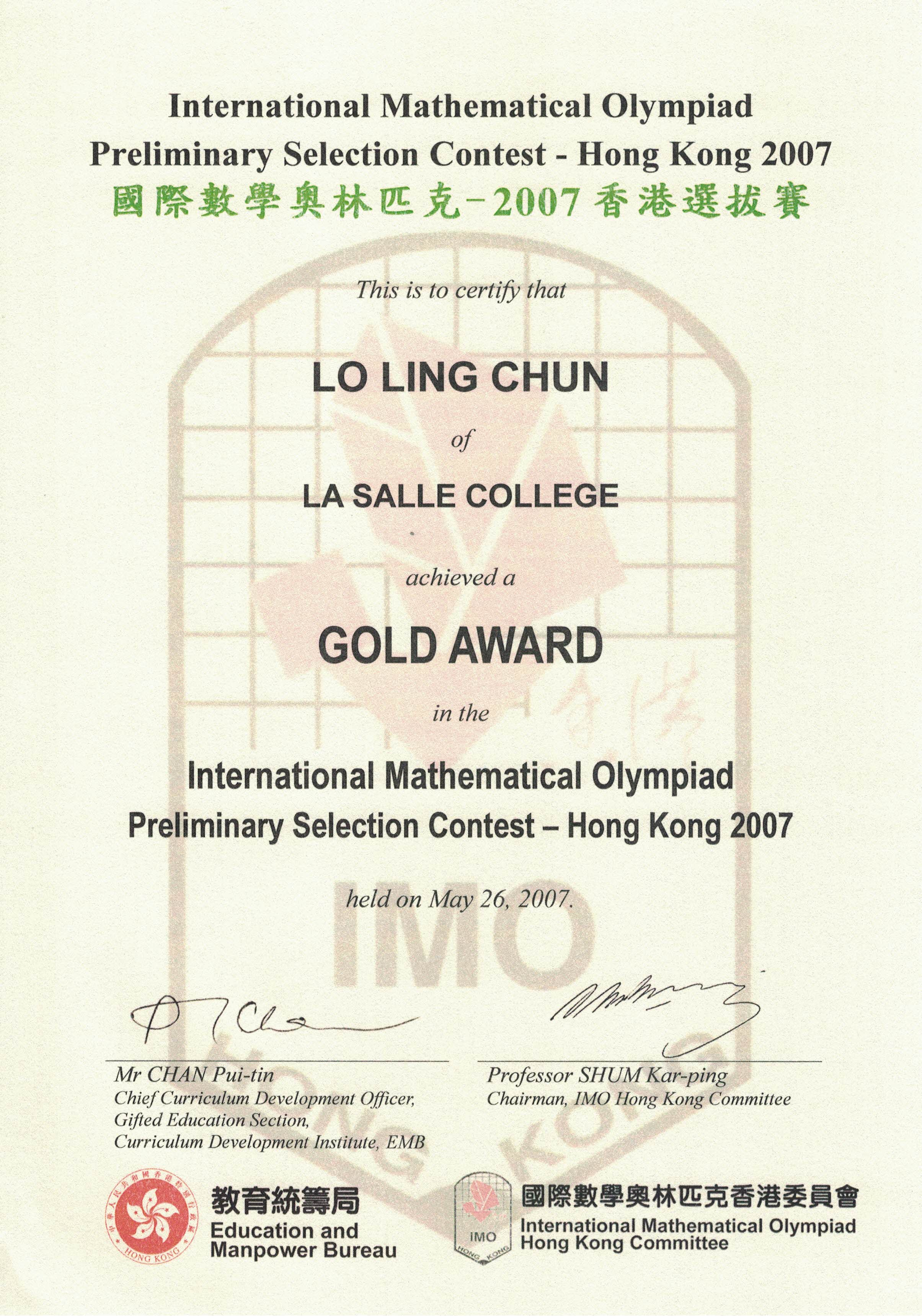數學補習 - International Mathematical Olympi