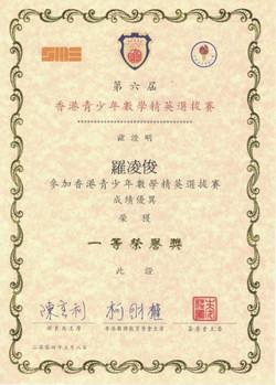 數學補習 - 香港青少年精英選拔賽