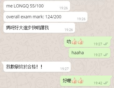 數學補習學生LSM