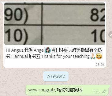 數學補習學生AngelExamResult