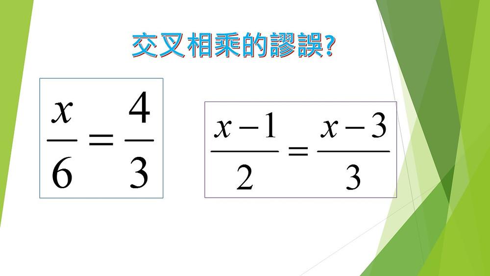 數學補習 - 交叉相乘的謬誤