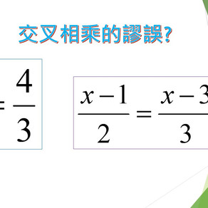 <<數學根基系列>> - 交叉相乘慢2-3倍時間?