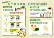 旭化成・中国サランラップパッケージ&リーフレットイラスト
