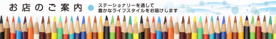 店舗紹介ヘッダー.jpg