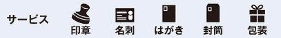 サービス201908.jpg