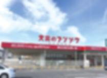 ブンゾウ_岸和田店.jpg