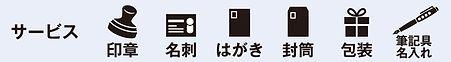 サービス名入れ有り201908.jpg