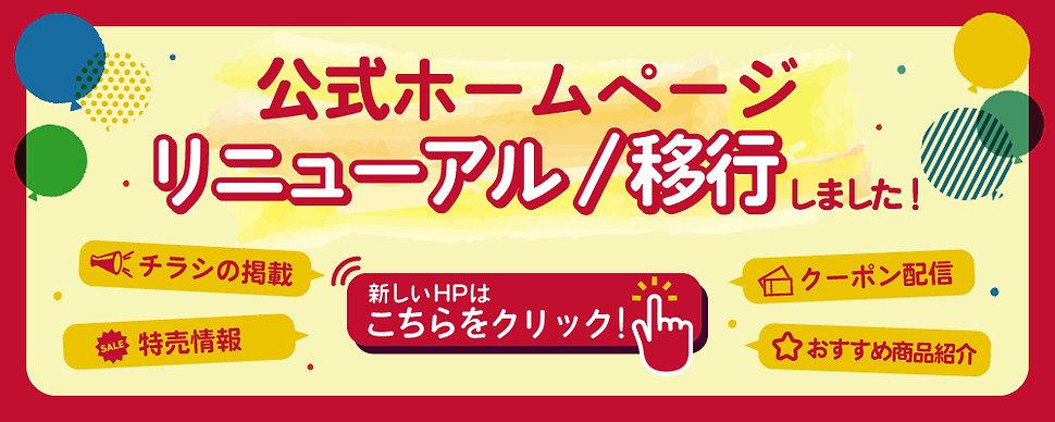 HPリニューアル_リンク先画像.jpg