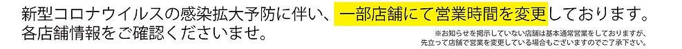 営業短縮_TOP.jpg