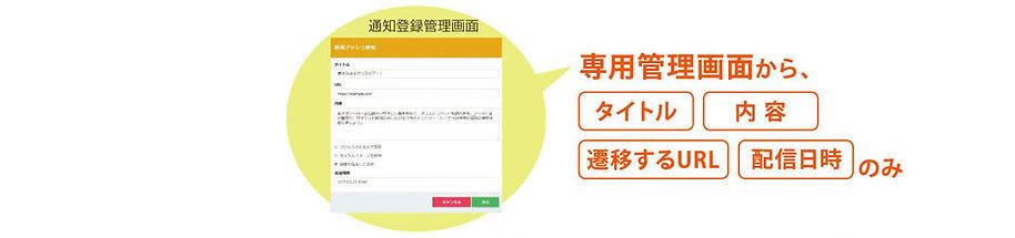 webプッシュ5.jpg
