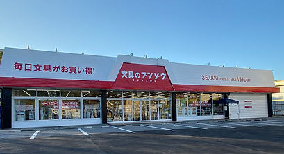 千葉都町店.JPG