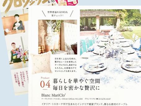 クロワッサン6月10日号に、Blanc MariClo'をご紹介頂きました。