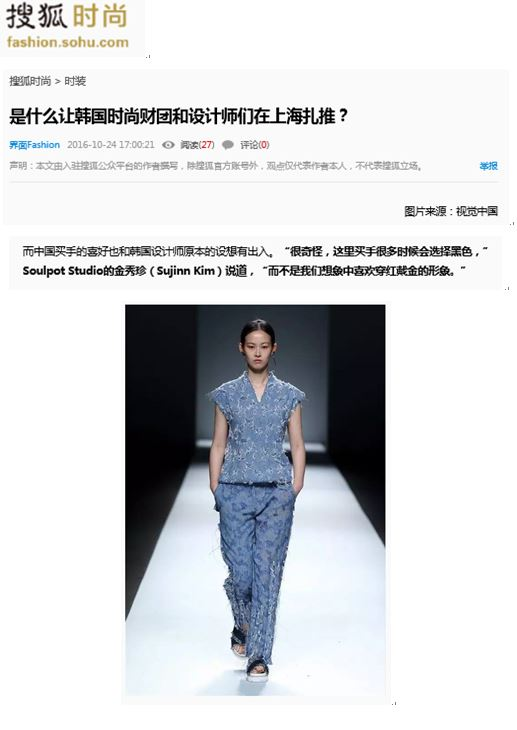 FASHION SOHU