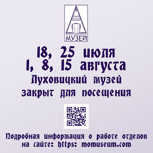 Музей закрыт в даты Web.jpg