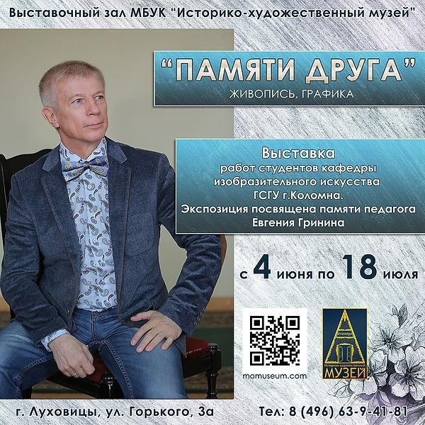 Афиша Гринина2 web.jpg