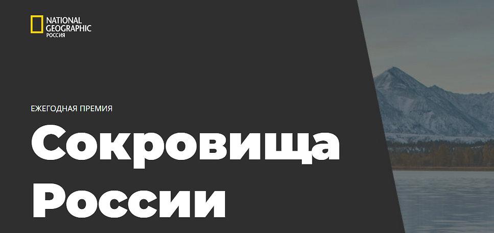 Сокровиша России.jpg