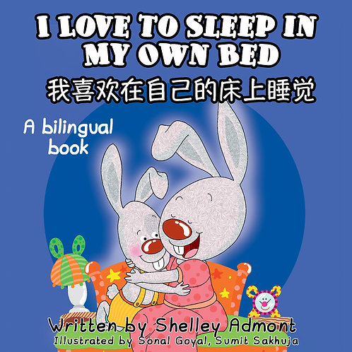 I Love to Sleep in My Own Bed (Bilingual English Chinese Mandarin)