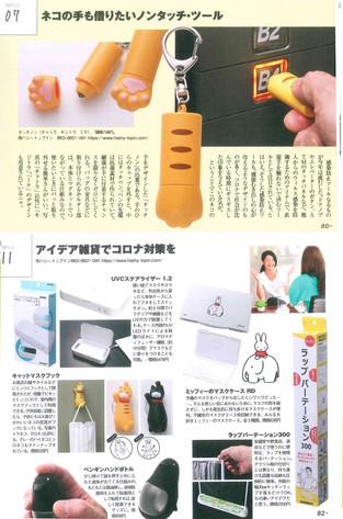 雑誌「モノ・マガジン」で紹介されました。