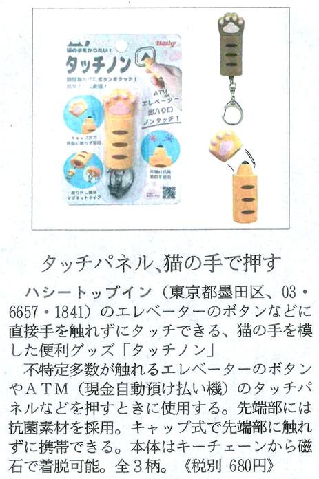 【日経MJ 7月6日】コロナ対策アイテム「タッチノン」が掲載されました。