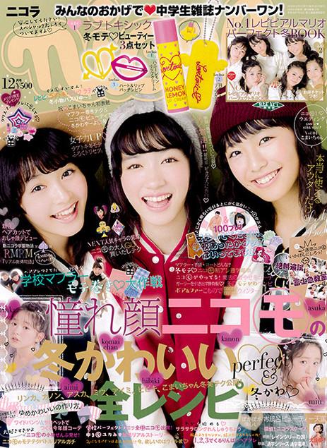新潮社「nicola」12月号(ゆめごこちバスピロー・キノコバスライト」が掲載されました。