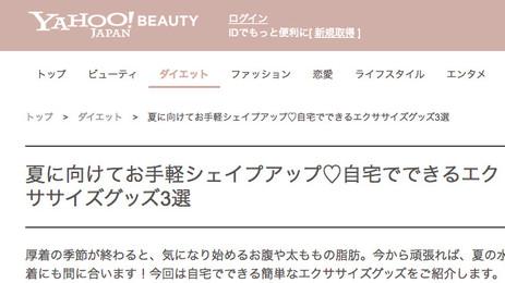 Yahoo! BEAUTYなどの総合情報サイトに『HOT-BAXERCISE』が紹介されました。