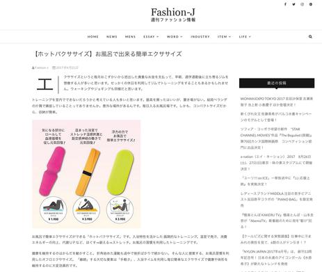 """弊社の新商品『HOT-BAXERCISE』が""""Fashion-J.com 週間ファッション情報""""に掲載されました!"""