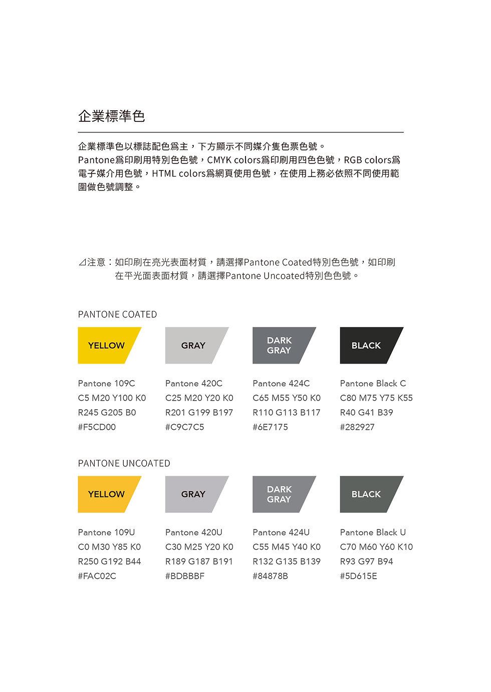 新鑫金屬標誌基礎系統-作品用-09.jpg