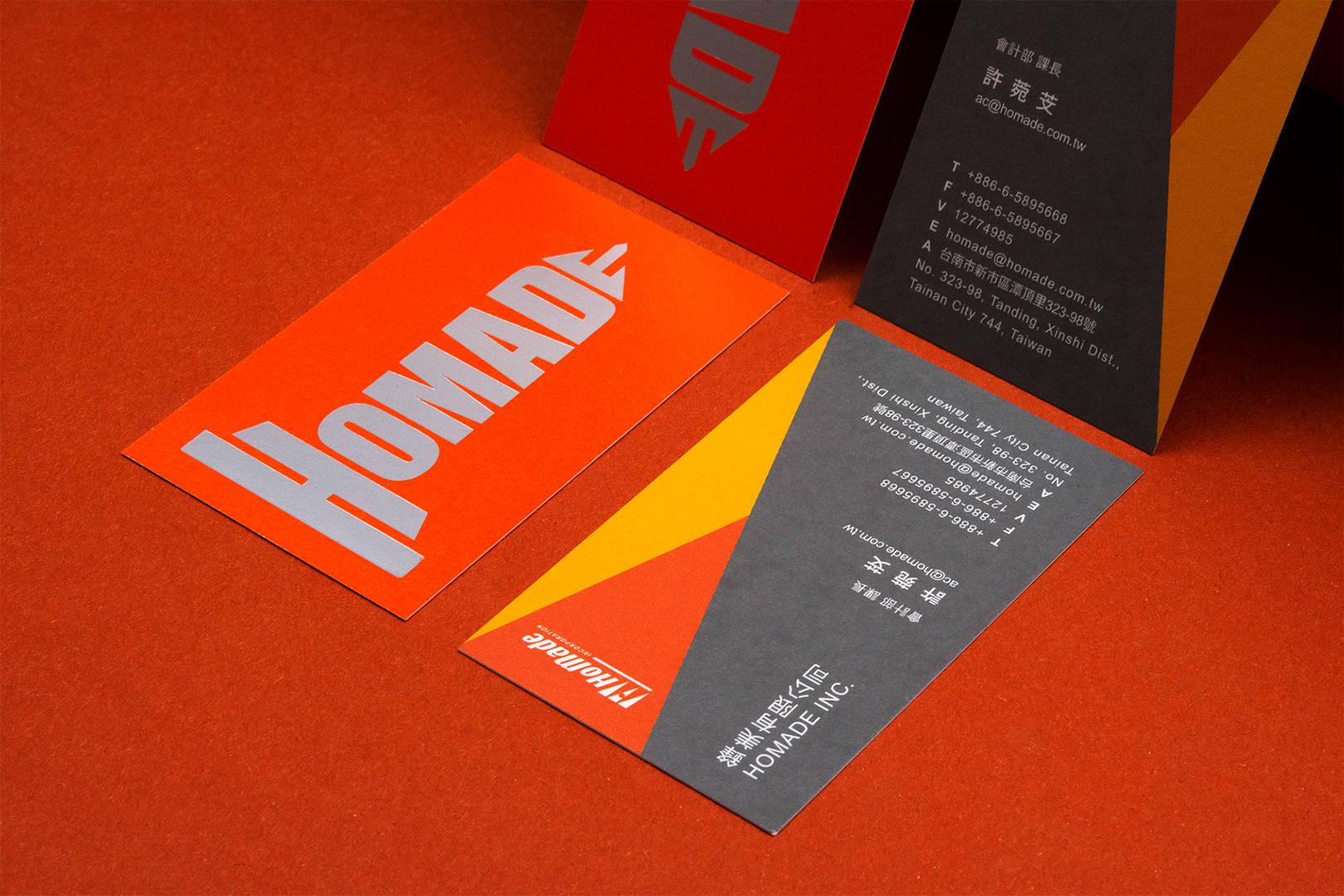 鋒美有限公司HOMADE Business Card Design