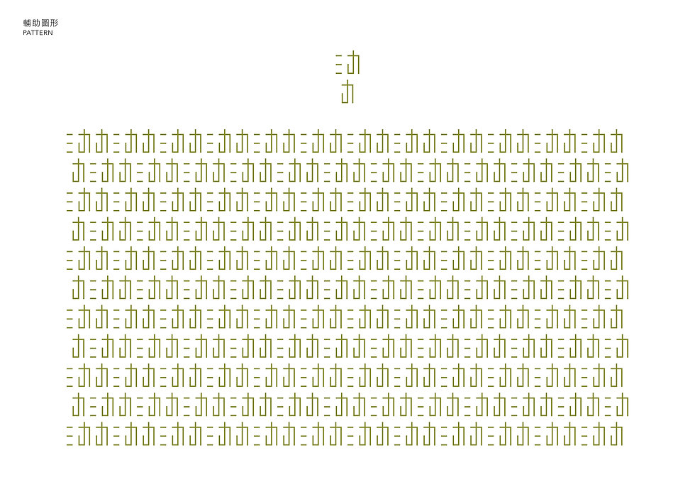 沐木空間網頁作品展示用-12.jpg
