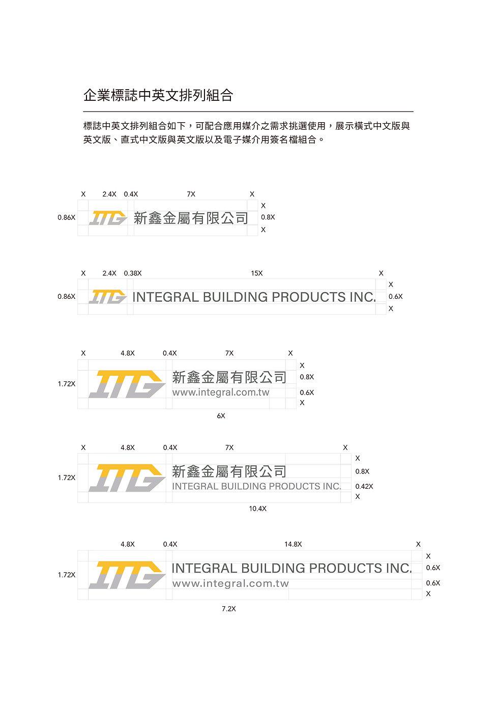 新鑫金屬標誌基礎系統-作品用-13.jpg
