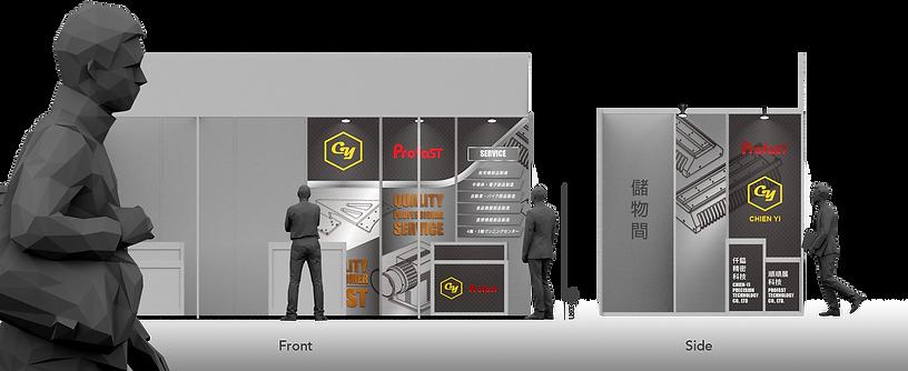 展場設計模擬(正面側面)02.png
