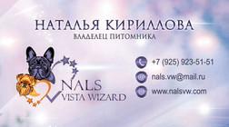 питомник французских бульдогов Налс Виста Визард, Дмитров,