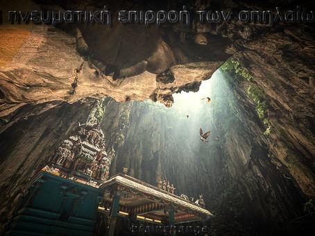 H πνευματική επιρροή των σπηλαίων
