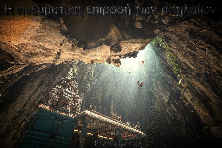 Ο άνθρωπος από την αυγή της ιστορίας στράφηκε στη μήτρα τη γης , τα σπήλαια. Τα σπήλαια αυτές οι τόσο δυναμικές εκφράσεις της φύσης προξενούν δέος και θαυμασμό. Τόσο στην ανατολή όσο και στη δύση  οι πρόγονοι μας αγάπησαν τα σπηλαία και συνέδεσαν άρρηκτα τη πνευματικότητα και το θρησκευτικό συναίσθημα μαζί τους.
