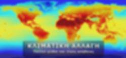 κλιματική αλλαγή, φαινόμενο του θερμοκηπίου, υπερθέρμανση, καιρός