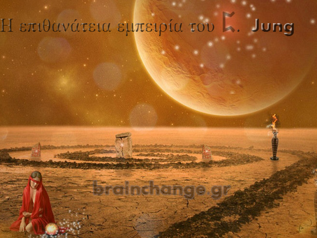 Η επιθανάτεια εμπειρία του Carl Jung
