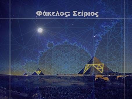 Οι αρχαίοι Ελλήνες, οι Αιγύπτιοι , ο Σείριος και η αινιγματική φυλή Ντόγκον. Μέρος 1ο