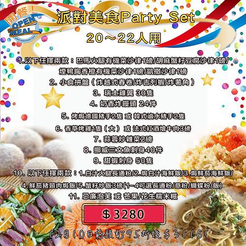 派對美食Party Set (20~22人用)