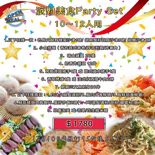 派對美食Party Set (10~12人用)