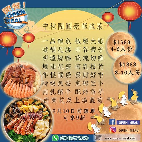 中秋團圓豪華盆菜 8-10位用