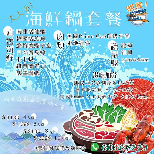 10人用-海鮮鍋物套餐