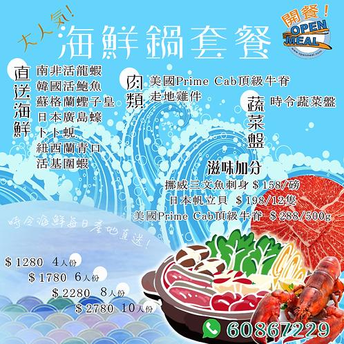 6人用-海鮮鍋物套餐