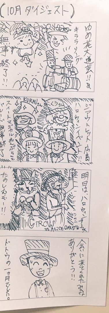 No25 10月ダイジェスト.jpg