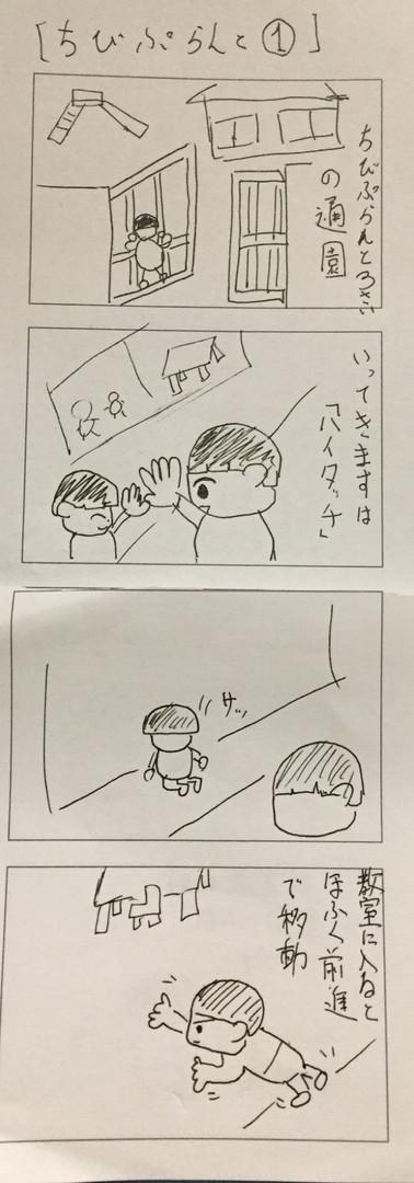 No19ちびぷらんと.jpg