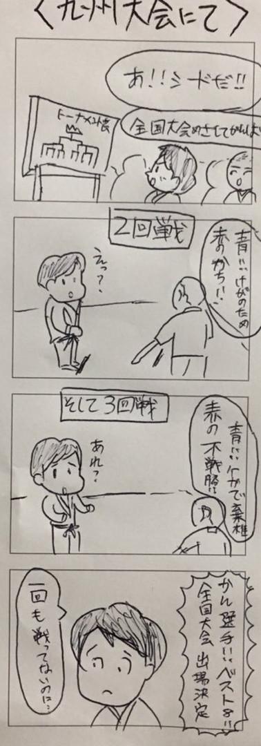 No12九州大会にて.jpg