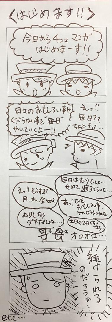No01はじめます!!.jpg