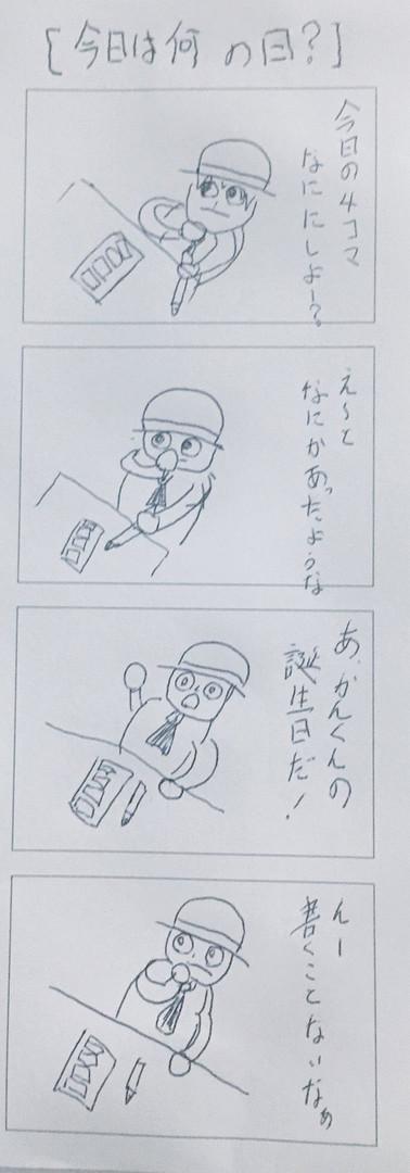 No08今日は何の日?.jpg