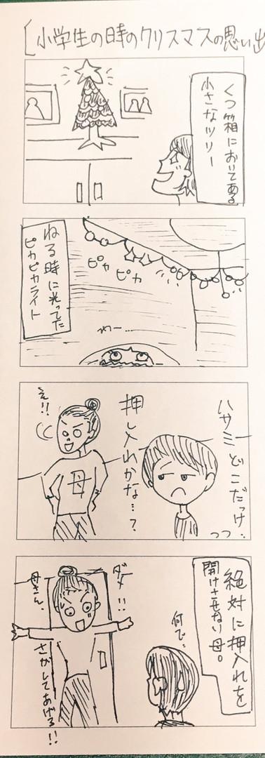 No31小学生の時のクリスマスの思い出.jpg