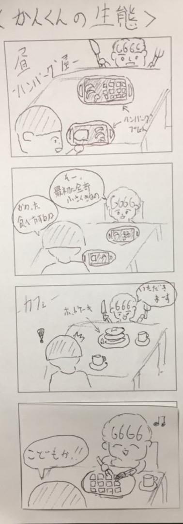 No30かんくんの生態.jpg