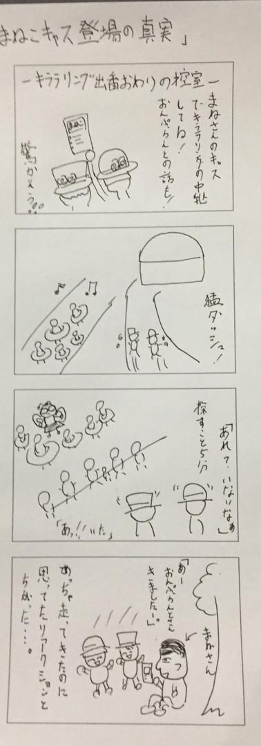 No23まねこキャス登場の真実.jpg